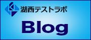 testlab_blog