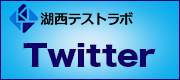 testlab_tw